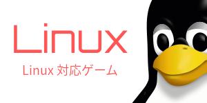 Linux 対応ゲーム